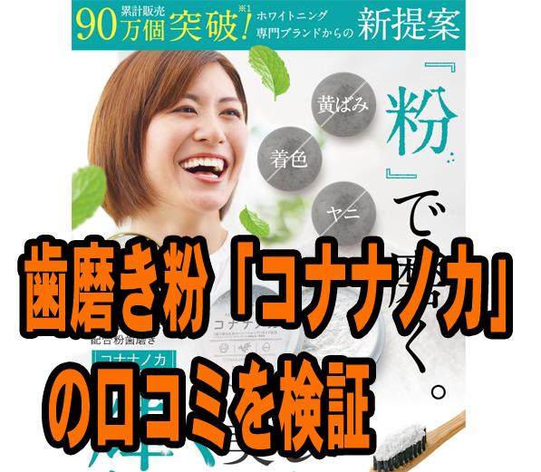 ホワイトニング歯磨き粉「コナナノカ」 の口コミを検証してみた!