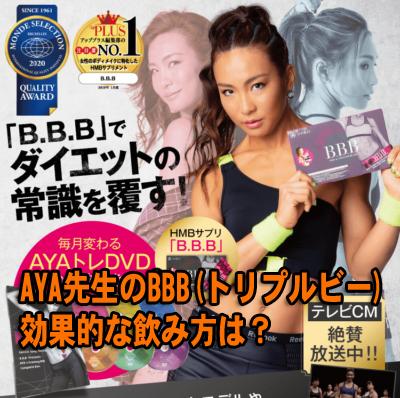 AYA監修のサプリメントBBB(トリプルビー)の効果的な飲み方を大公開!