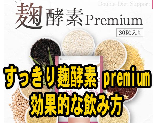 「すっきり麹酵素premium」の効果的な飲み方・飲むタイミングはコレ!