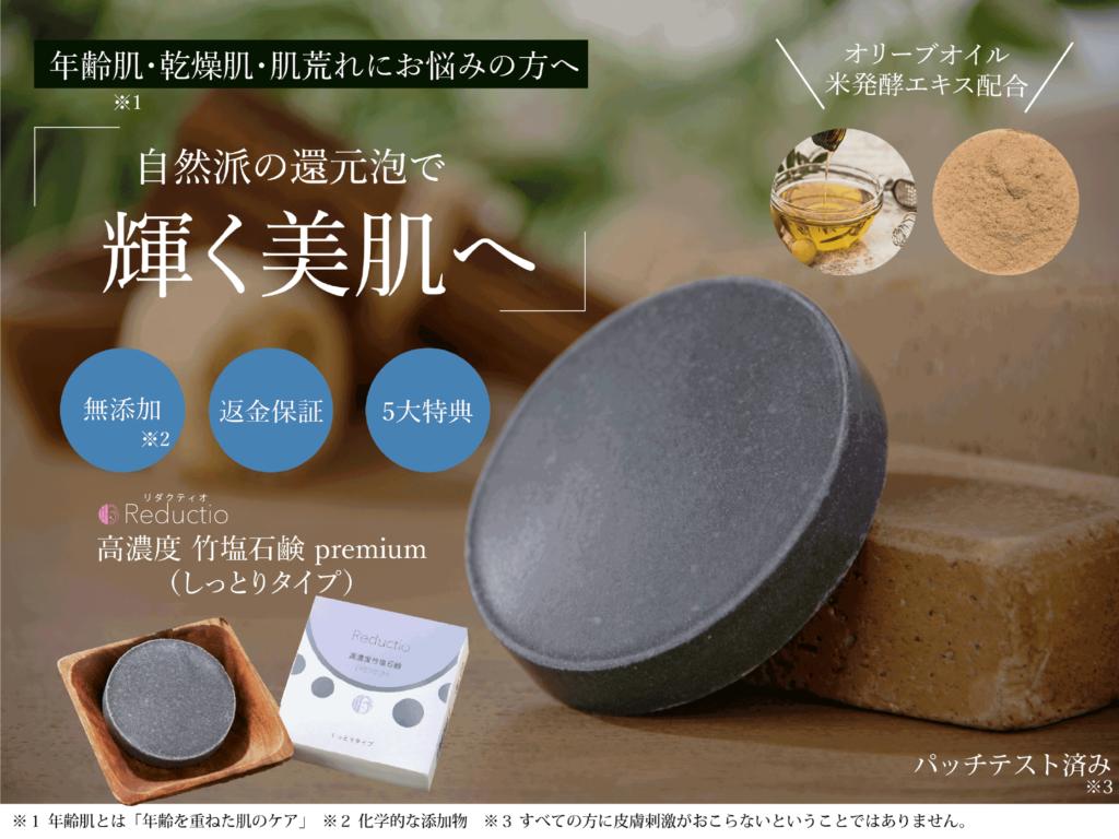 ジュゲン高濃度竹塩石鹸 価格