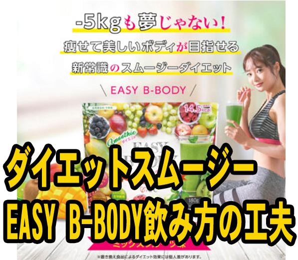 ダイエットスムージー【EASY B-BODY】実感に大きな差が出る飲み方の工夫とは?
