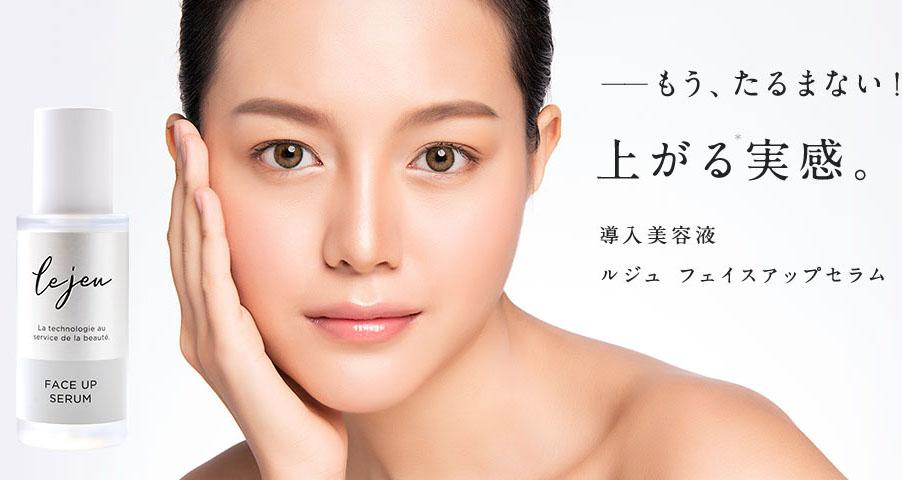 Lejeu(ルジュ)のヒト幹細胞エクソソーム化粧品(アイラッシュセラム)の使い方