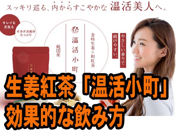 妊活中・温活グッズに生姜紅茶「温活小町」のおいしい飲み方・アレンジをチェック!