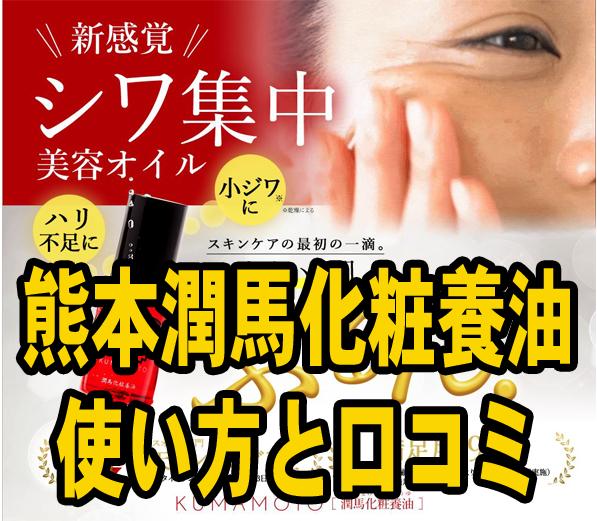 マイケア熊本潤馬化粧養油の使い方と気になる口コミをプチ調査してみた!