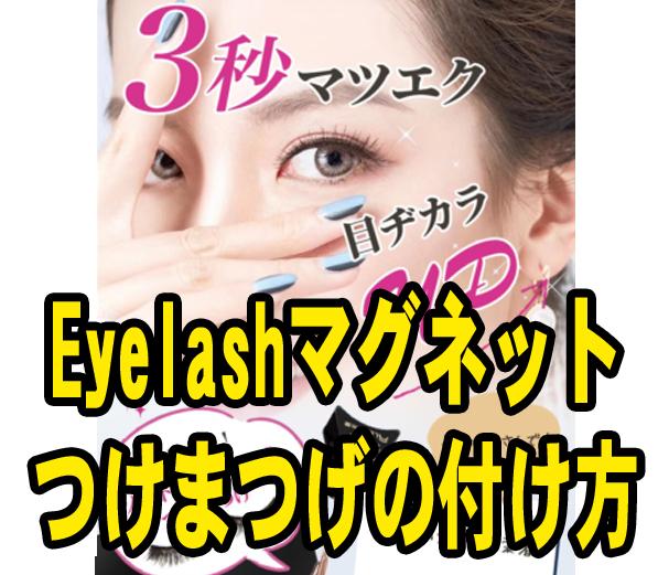 Mlen (ミラン)Eyelashマグネットつけまつげの付け方は簡単?
