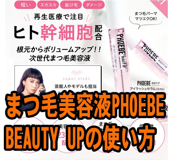 フィービーまつ毛美容液PHOEBE BEAUTY UP の使い方(塗り方)はコレ!