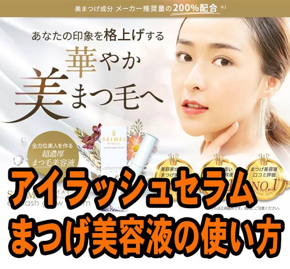seimeiアイラッシュセラムまつげ美容液の効果的な使い方・使うタイミングはコレ!