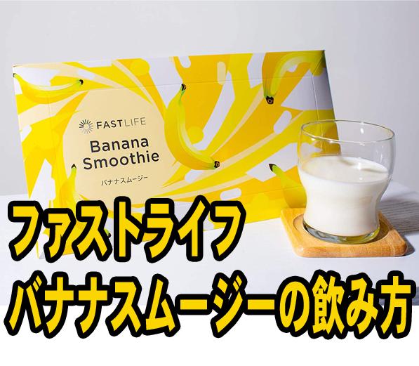 ファストライフバナナスムージーのおいしい&効果を高める飲み方はコレ!