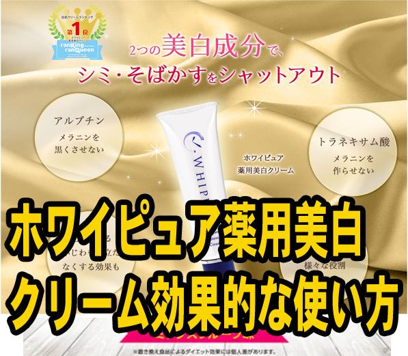 ホワイピュア薬用美白クリームの効果的な使い方・使うタイミングとは?