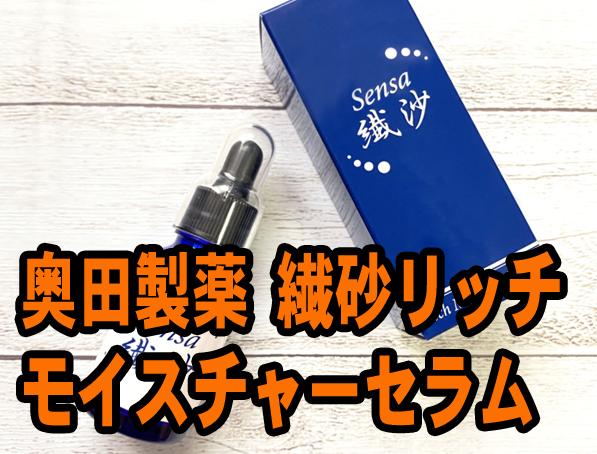 奥田製薬 繊砂リッチモイスチャーセラム