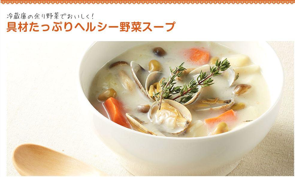 野菜スープ 温スムージー