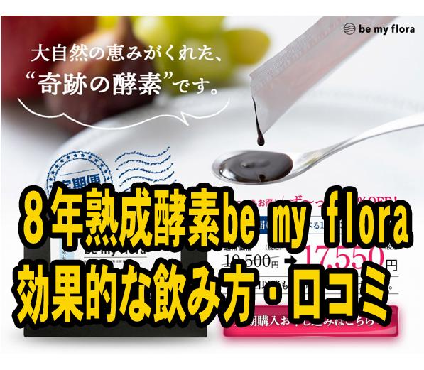 8年熟成酵素be my flora