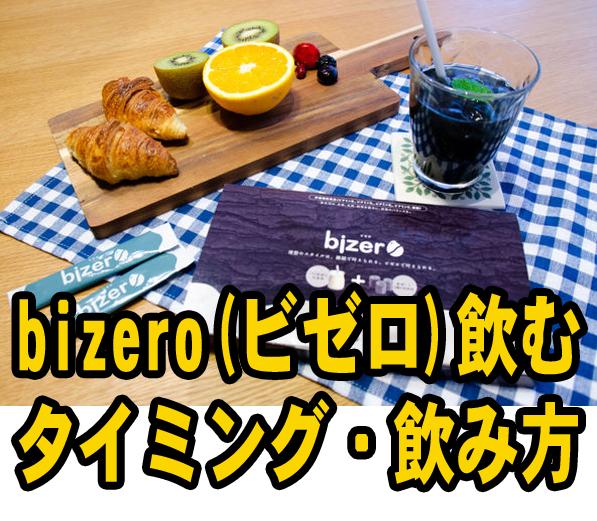bizero(ビゼロ)飲む タイミング・飲み方