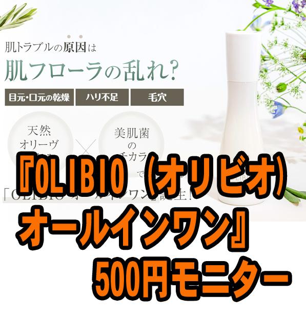 『OLIBIO (オリビオ) オールインワン』500円モニター