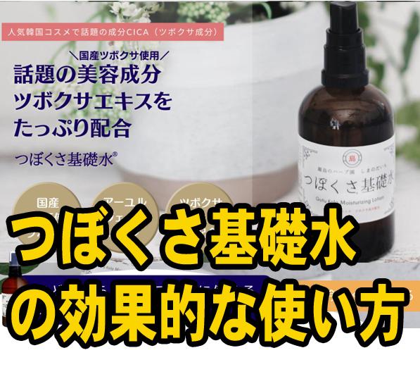 ツボクサエキス化粧水【つぼくさ基礎水】の効果的な使い方とは?ヨガ・無添加志向の方必見!