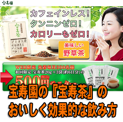 宝寿園の『宝寿茶』