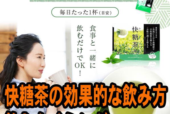 快糖茶の効果的な飲み方・飲むタイミング