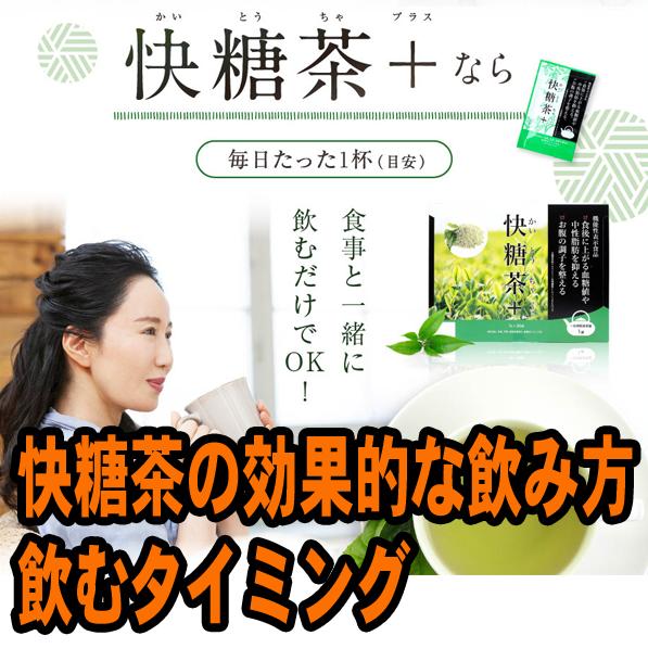 快糖茶+(プラス)の効果的な飲み方・飲むタイミングがあるのかチェック!