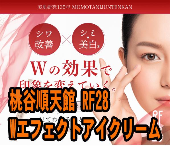 桃谷順天館 RF28 Wエフェクトアイクリーム