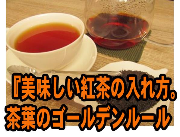 美味しい紅茶の入れ方。茶葉のゴールデンルール