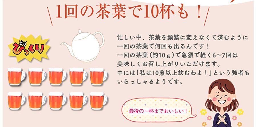 宝寿茶10杯
