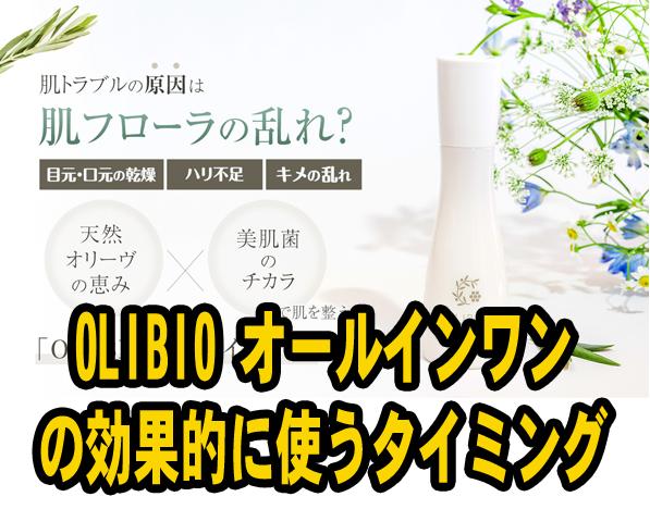 美肌菌『OLIBIO (オリビオ) オールインワン』の効果的に使うタイミングは?