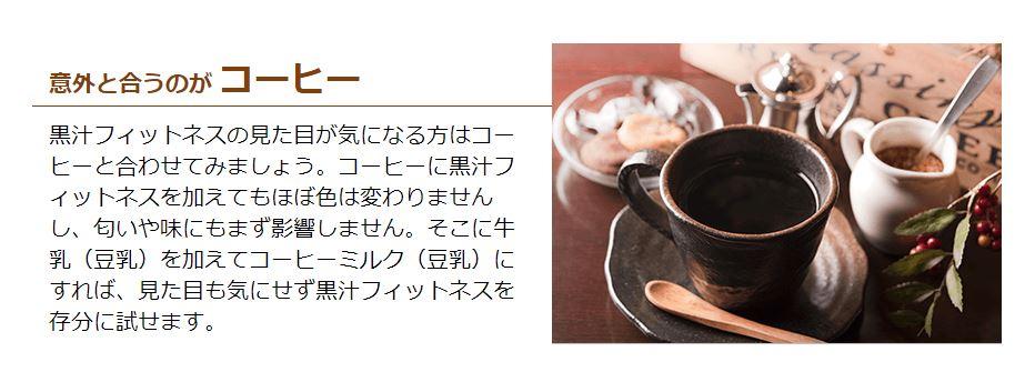 コーヒー 黒汁