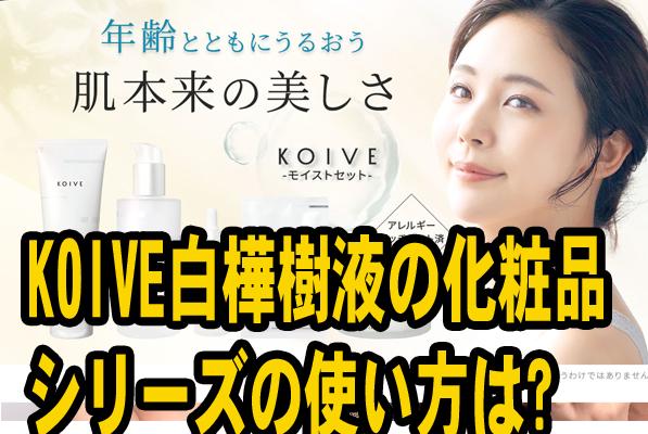 KOIVE白樺樹液の化粧品 シリーズの使い方は?