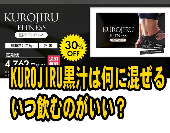 KUROJIRU黒汁の効果的な飲み方をチェック!飲むタイミングと置き換えが鍵