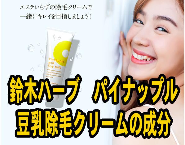 鈴木ハーブ研究所「パイナップル豆乳除毛クリーム」の気になる成分と効果的な使い方はコレ!