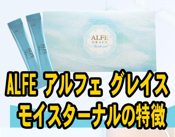 ALFE アルフェ グレイス モイスターナルの特徴とリフターナルとの目的の違いとは?