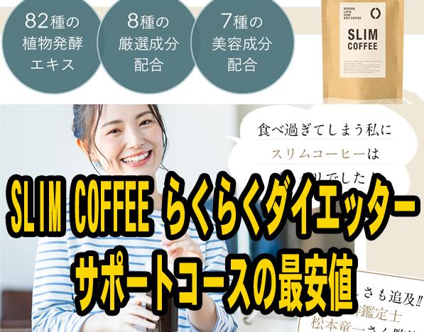 SLIM-COFFEE-らくらくダイエッター