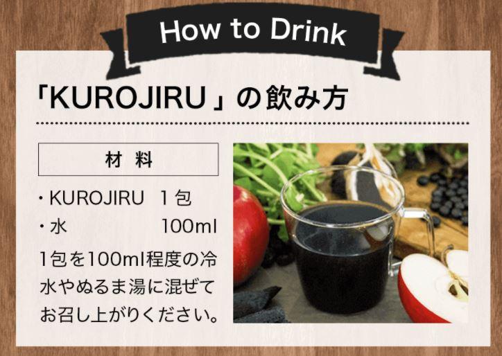 黒汁飲み方 水