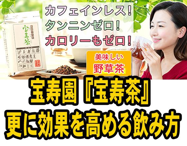 宝寿園『宝寿茶』 更に効果を高める飲み方