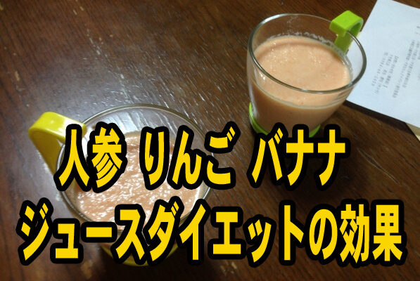 人参 りんご バナナ ジュースダイエットの効果
