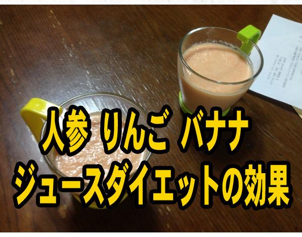 人参 りんご バナナ ジュースダイエットの効果1年間試してわかったこと!作り方も伝授