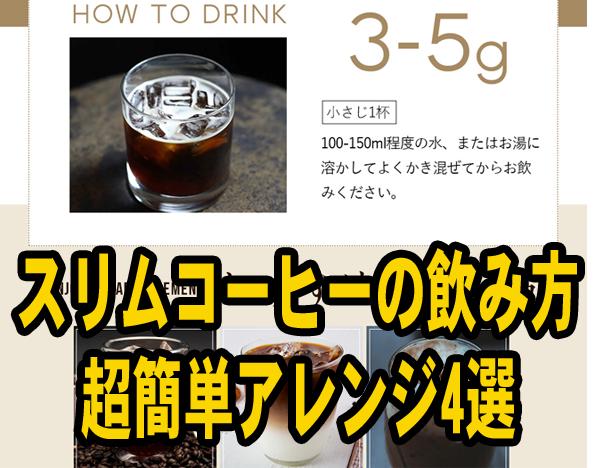 スリムコーヒーの飲み方 アレンジ