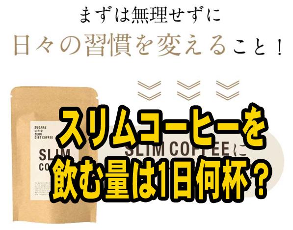 SLIM COFFEE-スリムコーヒーを飲む量は1日何杯?一番ベストな適量を考察!