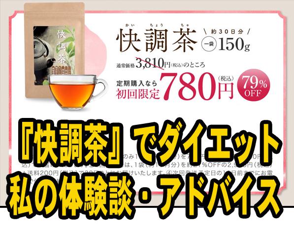 快調茶 ダイエット