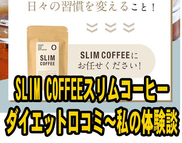 SLIM COFFEEスリムコーヒーダイエットの口コミ~私の体験談・アドバイス~