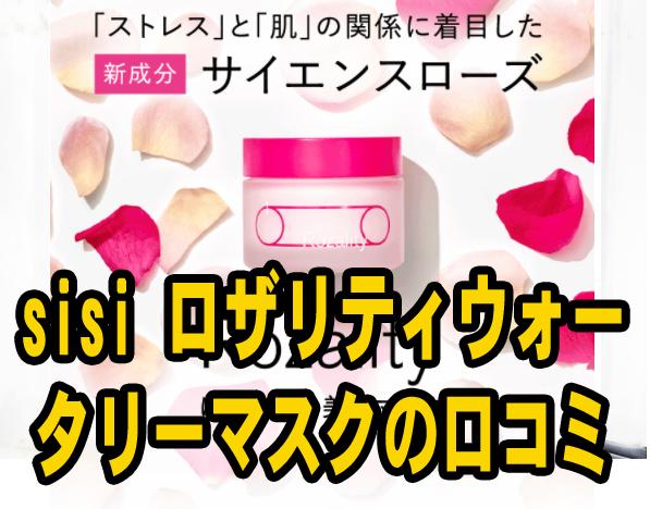 sisi ロザリティウォータリーマスクの口コミ(使用感)情報を徹底リサーチ!