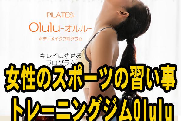 女性のスポーツの習い事-トレーニングジムOlulu