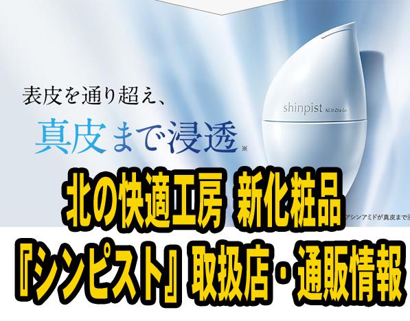 北の快適工房新化粧品『シンピスト』の販売・取扱店~知らずに買うとかなり損!