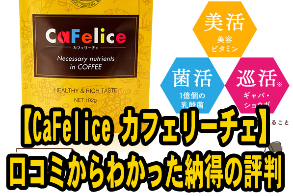 CaFelice カフェリーチェ